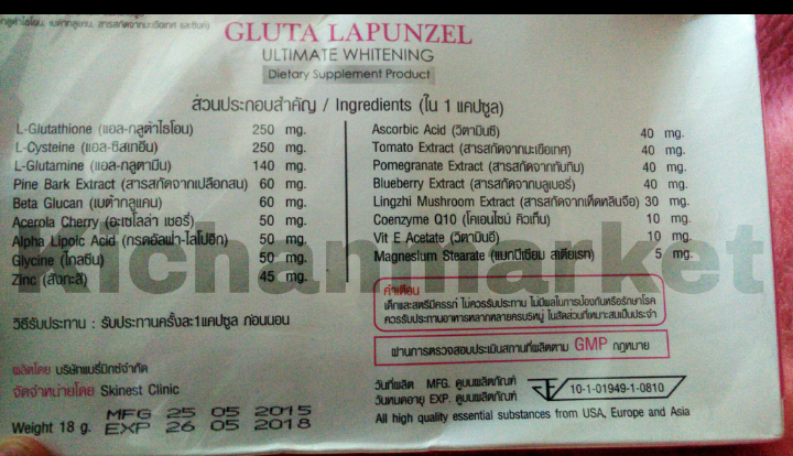 GLUTA LAPUNZEL REVIEW By SKINEST CLINIC